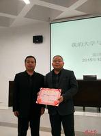 张洪泉受聘为聊城大学校外辅导员