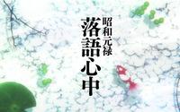 昭和元禄落语心中 (2016)