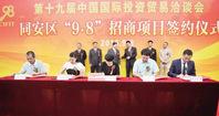 """同安 """"9·8""""签约项目总投资额434.1亿创新高 京东落户"""