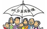河南全面实施统一的城乡居民医保制度