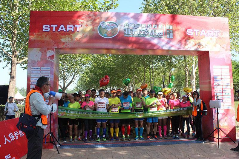 """""""人民体育 健康中国""""马拉松系列赛首站开赛"""
