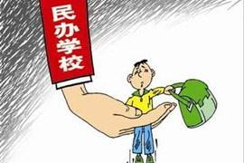 南昌:民办学校招生时不得对考生进行违规承诺
