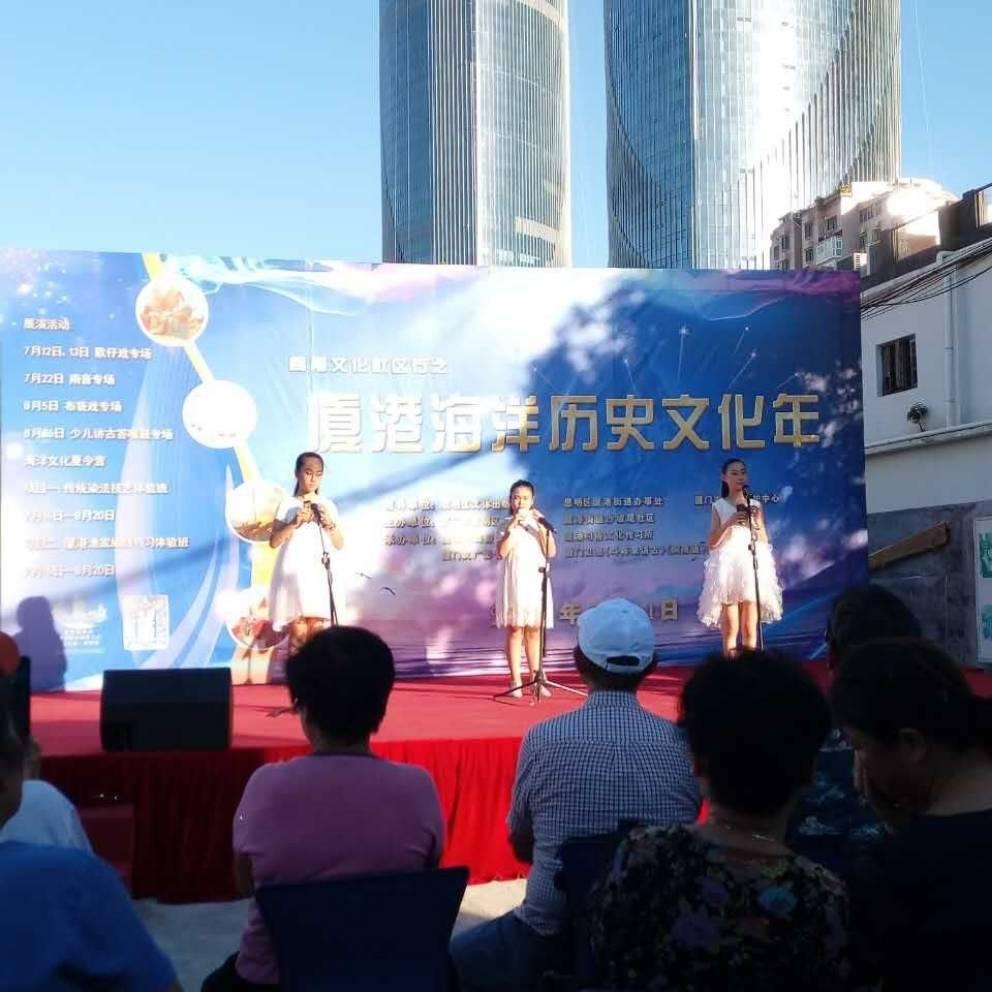 【厦门】厦港街道海洋历史文化年正在进行中