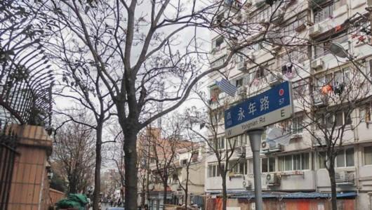 上海街头记忆|闲话这一段永年路