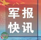 庆祝建军90周年大会8月1日在京举行