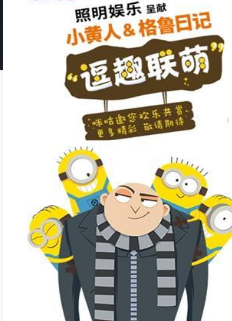好看的动漫推荐《小黄人与格鲁日记》
