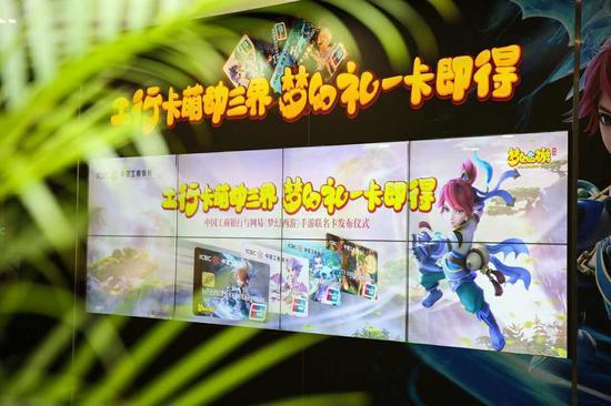 中国工商银行联合网易游戏 推出首款游戏主题银行卡