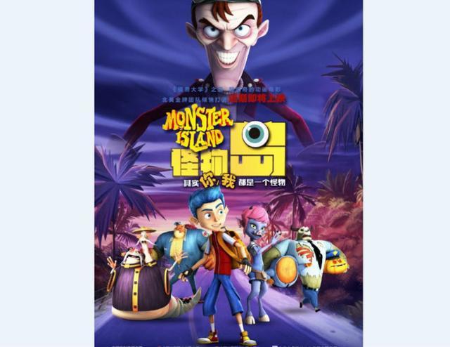 墨西哥动画电影《怪物岛》发布中文海报