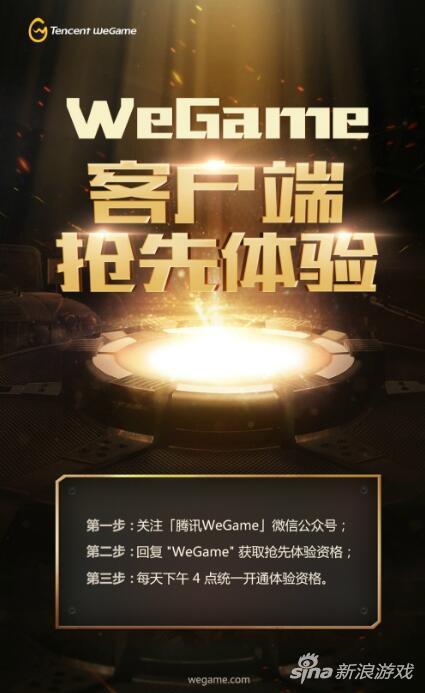 CJ2017:腾讯WeGame开放客户端 今日开启抢先体验