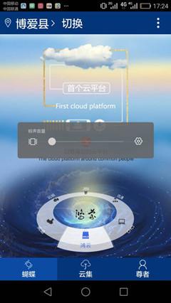 河南省整省信息进村入户工程公开招标 首个三农云平台力挫群