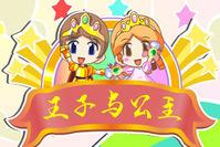 好玩的游戏推荐《王子与公主冒险》
