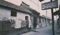 济南城市改造 老街区成历史满载回忆