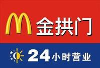 据说麦当劳改名为金拱门了,按照这个逻辑....哈哈哈笑爆了!