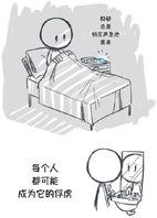 Facebook上50万人点赞的漫画《你孤独吗?》,戳心了