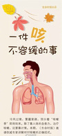 """又到了""""咳咳咳""""的季节!中医3个穴位快速止咳"""