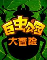 好看的动漫推荐《巨虫公园大冒险》