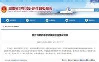 桃江县肺结核事件进展:当地多部门领导被免职