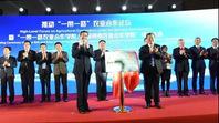 """""""中国南南农业合作学院、一带一路农业合作学院""""成立"""
