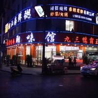 兴义夜市富兴街,过年真热闹,外地人真有福。