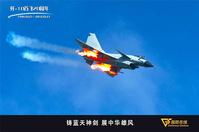 歼-10首飞20周年 致敬蓝天丰碑