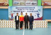 涿州市羽毛球2018年度总决赛开赛!