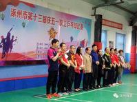 涿州市举办第十三届庆五一职工乒乓球比赛
