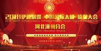 2018第十二届中国国际太极·瑜伽大会5月盛大启幕