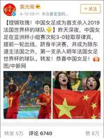 """一条""""中国女足""""微博突然疯转5万!网友暴赞:中国足球靠你们了!"""