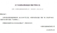 """7月1日起取消流量""""漫游""""费!三大运营商今日先后发布公告"""