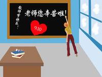 没有坚定的心,无法走坚定的教育之路.老师辛苦了!