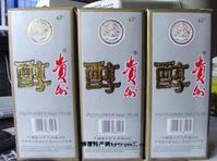 兴义贵州醇为贵州浓香型白酒的典型代表