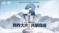 志竞巅峰!KPL X 中国登山队 共攀珠峰计划 大片今日上映