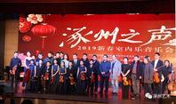 涿州之声丨2019新春室内乐音乐会