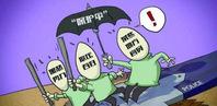 光明网评论员:黑社会腐败保护伞,初一你也甭想过