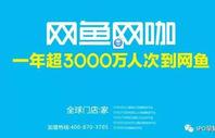 传网鱼网咖下半年赴美上市:募资2-3亿美元,王思聪为主要股东