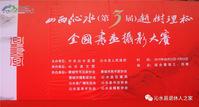 """【热点】沁水县""""赵树理杯""""全国书画摄影大赛颁奖仪式圆满结束"""