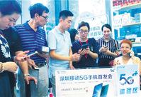"""深圳:""""5G之城""""呼之欲出 2020年率先实现5G全覆盖"""