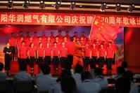 安阳华润燃气有限公司举办庆祝成立七十周年歌咏比赛