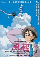 《起风了》一部非常好看的日本动画片