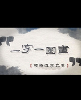 一字一图画 领略汉字之美