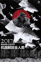 舌头乐队2017全国巡演下月启程 现已正式开票