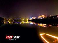 文化永州丨灯光·浮桥