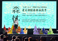 """""""喜迎十九大""""朝阳区基层文化展演北京朝阳森林演出季盛大开幕"""